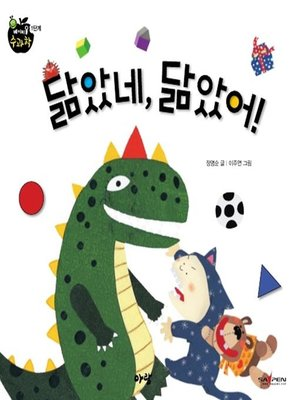 cover image of 닮았네, 닮았어