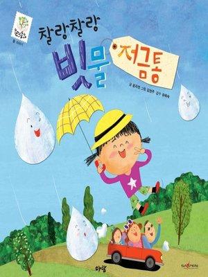 cover image of 찰랑찰랑 빗물저금통
