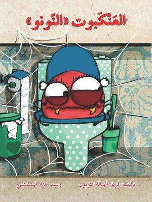cover image of العنكبوت النونو