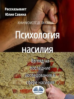 cover image of Психология насилия