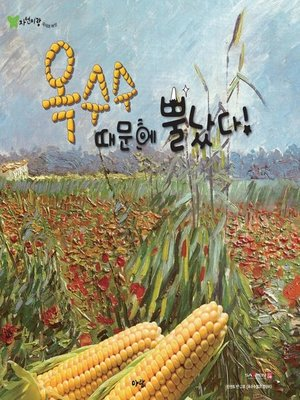 cover image of 옥수수 때문에 뿔났다!