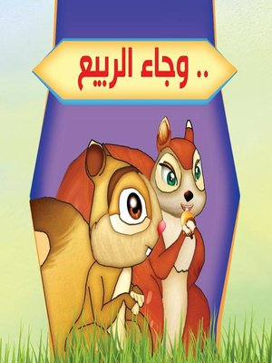 cover image of وجاء الربيع