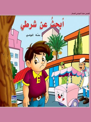 cover image of أبحث عن شرطي