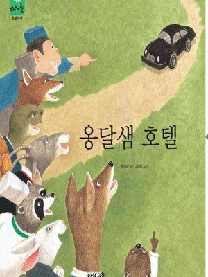 cover image of 옹달샘 호텔(호텔리어)