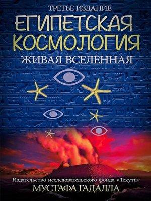 cover image of Египетская космология, Живая вселенная,Третье издание