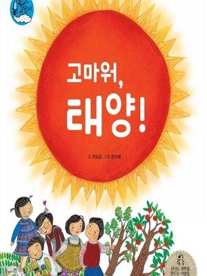 cover image of 고마워, 태양!