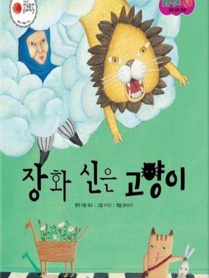 cover image of 장화 신은 고양이