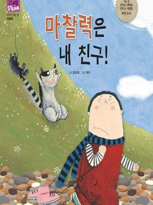 cover image of 마찰력은 내 친구!
