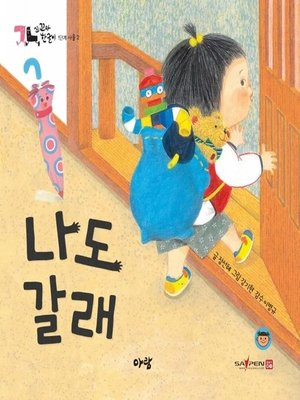 cover image of 나도 갈래