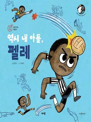 cover image of 역시 내 아들, 펠레