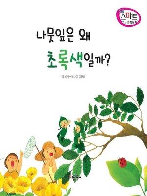 cover image of 나뭇잎은 왜 초록색일까?