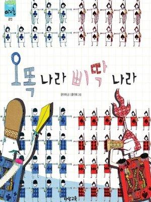cover image of 오똑 나라 삐딱 나라(굮인)