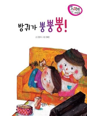 cover image of 방귀가 뿡뿡뿡!