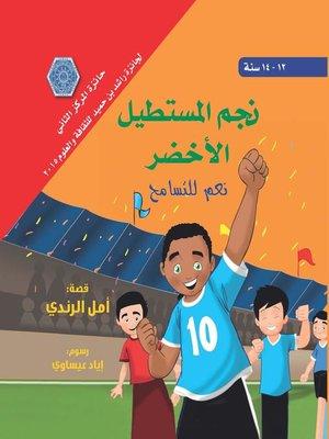 cover image of نجم المستطيل الأخضر