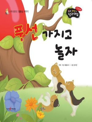 cover image of 풍선 가지고 놀자