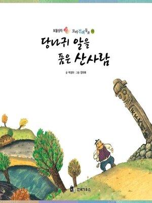 cover image of 당나귀 알을 품은 산사람