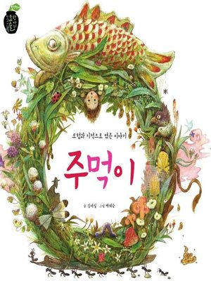 cover image of 주먹이