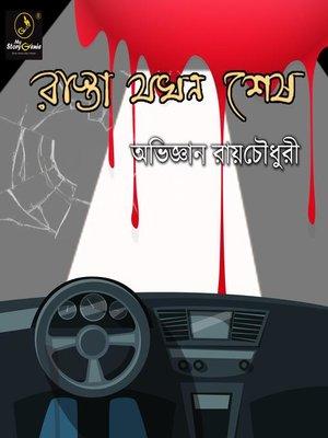 cover image of Rasta Jakhon Sesh