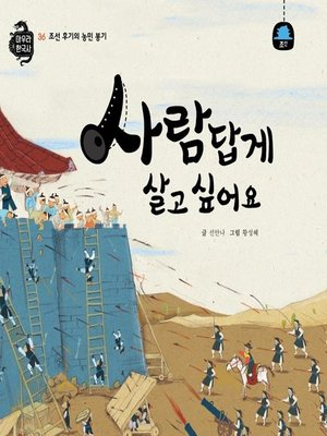 cover image of 사람답게 살고 싶어요
