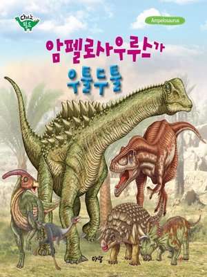 cover image of 암펠로사우루스가 우툴두툴