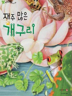 cover image of 재주 많은 개구리