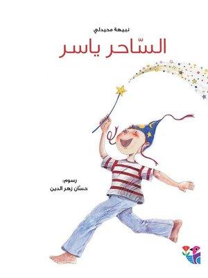 cover image of الساحر ياسر