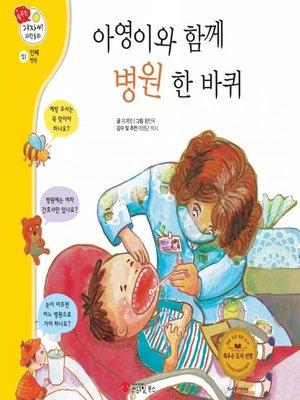 cover image of 아영이와 함께 병원 한 바퀴