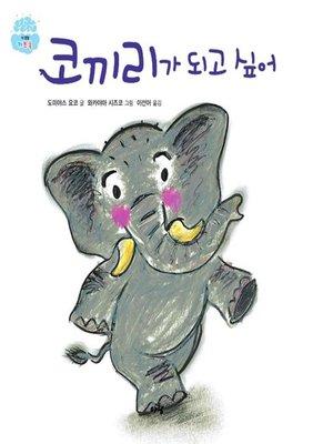 cover image of 코끼리가 되고 싶어