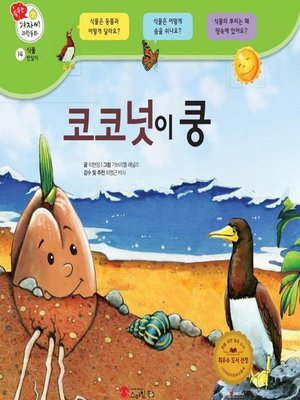 cover image of 코코넛이 쿵