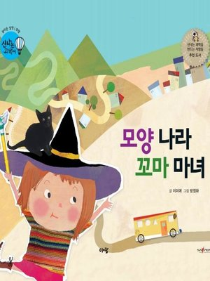 cover image of 모양 나라 꼬마 마녀