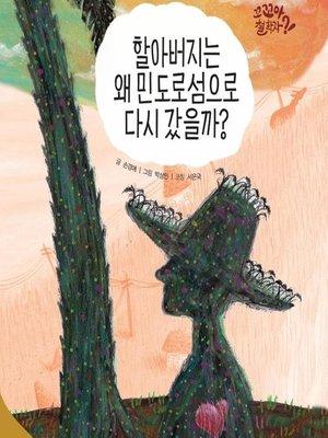 cover image of 할아버지는 왜 민도로섬으로 다시 갔을까?