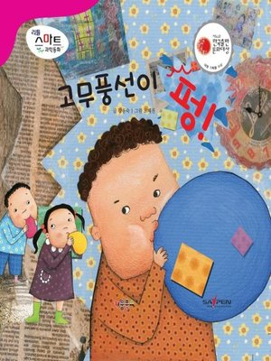 cover image of 고무풍선이 펑!
