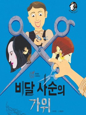 cover image of 비달 사순의 가위