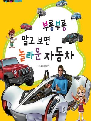 cover image of 부릉부릉 알고 보면 놀라운 자동차