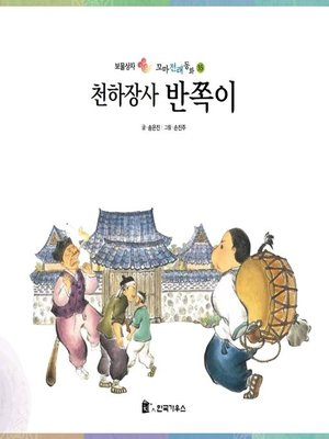 cover image of 천하장사 반쪽이