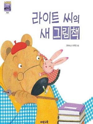 cover image of 라이트 씨의 새 그림책(작가)