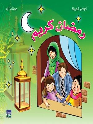 cover image of رمضان كريم