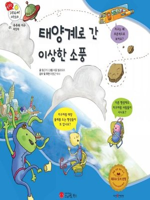 cover image of 태양계로 간 이상한 소풍