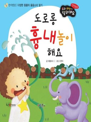 cover image of 도로롱 흉내놀이 해요