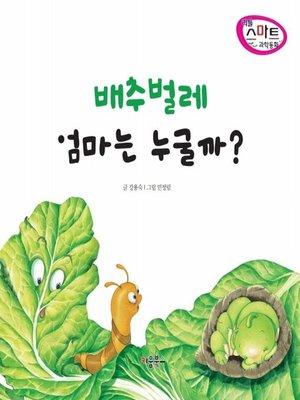 cover image of 배추벌레 엄마는 누굴까?