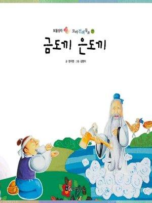 cover image of 금도끼 은도끼