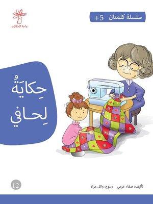 cover image of حكاية لحافي