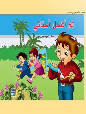 cover image of لم أغسل أسناني