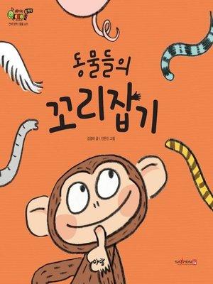 cover image of 동물들의 꼬리잡기