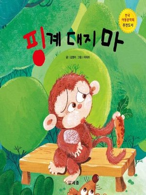 cover image of 핑계 대지 마