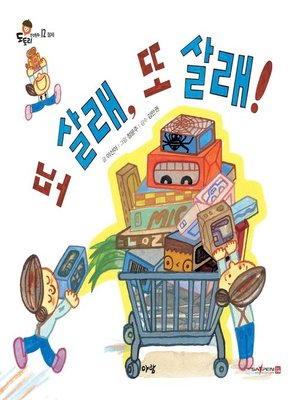 cover image of 또 살래, 또 살래!