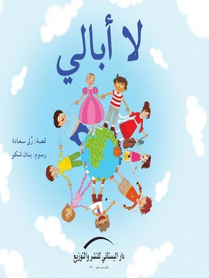 cover image of لا أبالي