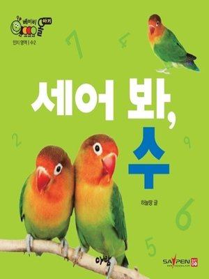 cover image of 세어 봐, 수