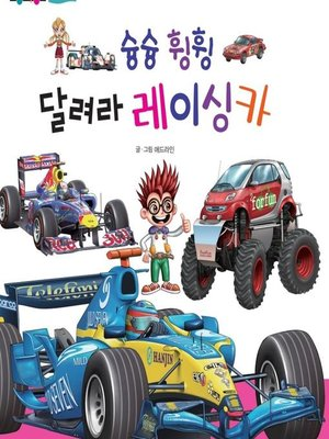 cover image of 슝슝 휭휭 달려라 레이싱카