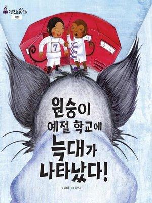 cover image of 원숭이 예절 학교에 늑대가 나타났다!